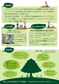 コミュニティガーデン 第2回裏 (1).jpg